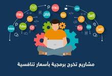 برمجة مشاريع تخرج (مواقع الكترونية)