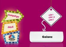 اقل أسعار مكيفات Galanze لدى مؤسسة العواملة