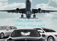 تأجير سيارات سياحية بالمطار
