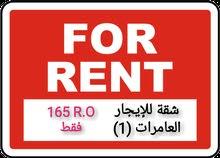 فرصة .. شقة 3 غرف 165 ر.ع