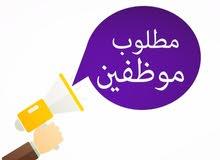 مطلوب موظفات مصريات او مغربيات جنسيات عربية انسات للعمل بمطعم وجبات سريعه