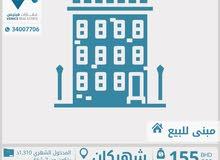 للبيع مبنى في شهركان ذو دخل مرتفع 9.5%