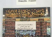 ماء زمزم كتيبات مصاحف تمر طباعه الاسم 98872146 / 97480059