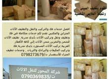 شركة نقل اثاث في الأردن