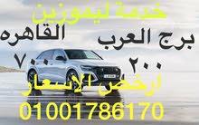 خدمة ليموزين للمطارات والمحافظات باقل الاسعار
