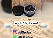 عود / بخور / دهن / عطور / لبان معطر