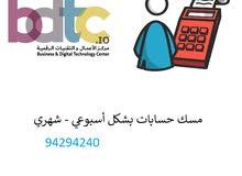 خدمات محاسبية - مركز الأعمال والتقنيات الرقمية