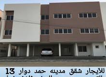للايجار شقق ثلاث غرف مدينه حمد دوار 13 بالقرب من مجمع الريف