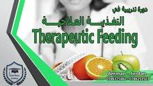 دورة التغذية العلاجيه