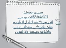 0566535345مدرس رياضيات بعجمان والشارقه ودبى