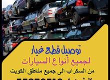 توصيل قطع غيار من السكراب الي جميع مناطق الكويت