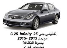 مطلوب انفينيتي G25 اي لون مب مهم شرط النظافة