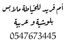 أم فريد للخياط ملابس البلوشية و العربية