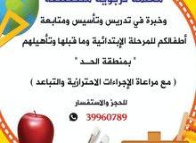 معلمة تربوية متخصصة في تأسيس الاطفال