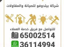 شركة بيلدوفو للمقاولات - البحرين