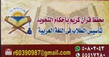 تحفيظ القرآن الكريم  وتأسيس الطلاب في القراءة والكتابة