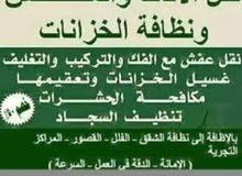 شركة الولاء لنقل العفش بالمدينة المنورة