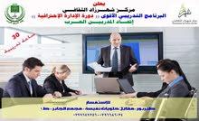 دورة الادارة الاحترافية لاصحاب الشركات والموظفين وطلاب الجامعات