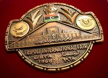 درع معرض طرابلس الدولي المملكة الليبية