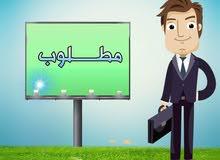 مطلوب مكتب للإيجار /المدينه الرياضيه