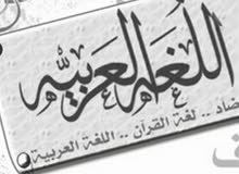 طلب تبادل معلمة لغة عربية من الشرقية شمال إلى الباطنة شمال