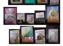 بيع كتب علوم أسلامية