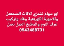 ابو سهام نشتري الاثاث المستعمل والاجهزة الكهربعية