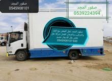 شركة نقل عفش مع الفك والتغليف والتركيب 0545908101