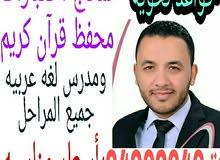 مدرس لغه عربيه ابتدائي ومتوسط .. باسعار مناسبه