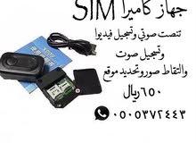 كاميرا مراقبة باتصال شريحة SIM