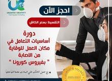 السلامه العامة و الصحه في زمن الكورونا