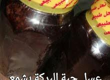عسل نحل بشمع العسل