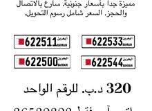 أرقام VIP بأسعار تصفية
