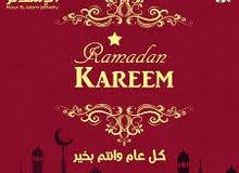 رمضان كريم للكل العائلات المصريه والعربيه