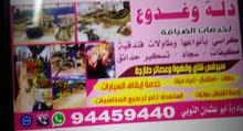 دله و غدوع الخدمات الضيافه العربيه