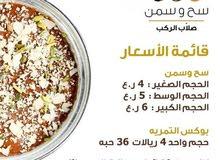 سح خلاص مدلوك بسمن بقر عماني مخلوط بالمكسرات والزعفران
