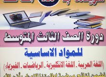 مدرسان خصوصيان في بغداد /مدينة الصدر