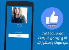 زيادة متابعين و اللايكات في وسائل التو اصل الاجتماعي