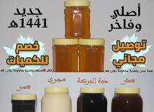 عسل طبيعي اصلي ومضمون - شامل التوصيل