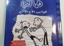 كتاب مذكرات طالب (قوانين الاخ الاكبر)