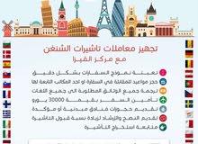 تجهيز معاملات تأشيرات الشنغن ( هولندا - المانيا - التشيك - ايطاليا - اسبانيا - اليونان - النمسا )