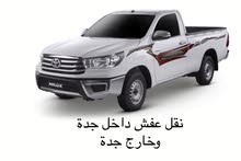 نقل عفش  او بضاعة داخل وخارج جدة هايلكس 2018