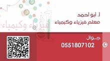 معلم كيمياء وفيزياء للثانوية والسنة التحضيرية جوال 0551807102