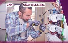 دورة تصميم وتنفيذ الشبكات و #التمديدات_الكهربائية. ((#كهرباء_المنازل ))