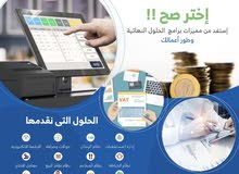 برامج محاسبية - انظمة ادارة شركات - ERP