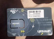 رقم VIP 0788870900 للبيع