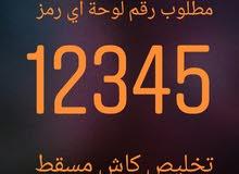مطلوب رقم  /12345 تخليص كاش