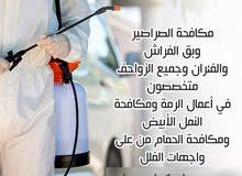 سما دبي لخدمات التنظيف