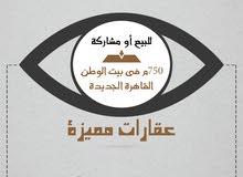 للبيع أو للمشاركة ارض فى القاهرة الجديدة
