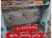 كولدير مياة سبيل 01004761907